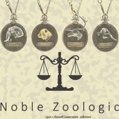 Noble Zoologic(ノーブルズーロジック)