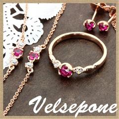 Velsepone(ベルセポーネ)