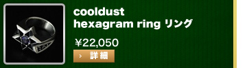 cooldust hexagram ring リング