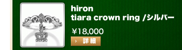 hiron tiara crown ring /シルバー