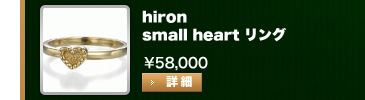 hiron small heart リング