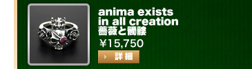 anima exists in all creation 薔薇と髑髏