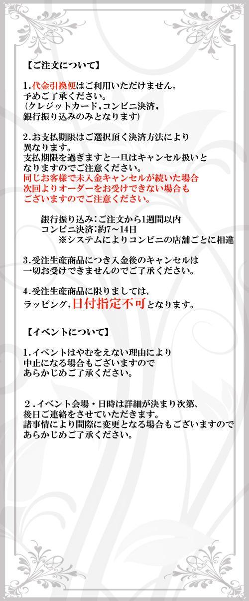 中村隼人×Fatima Design 注意文
