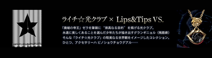 Lips&Tips × ライチ☆光クラブ