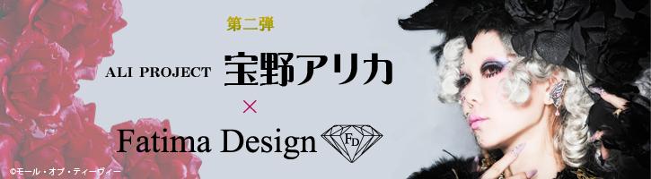 宝野アリカ × FatimaDesign
