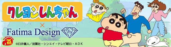クレヨンしんちゃん 25周年記念グッズ
