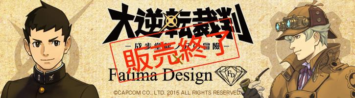 大逆転裁判 × FatimaDesign