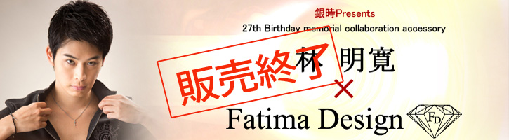 林明寛 × FatimaDesign