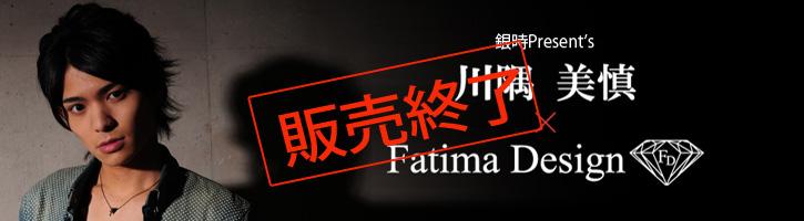 川隅美慎 × FatimaDesign