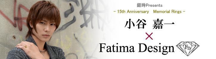 小谷嘉一 × FatimaDesign