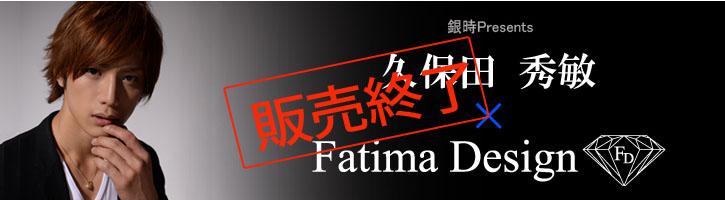 久保田秀敏 × FatimaDesign