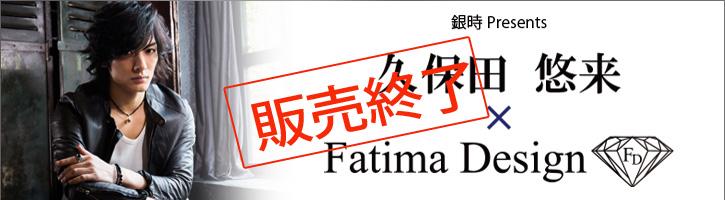 久保田悠来 × FatimaDesign
