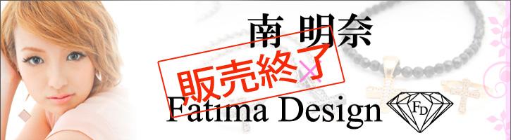 南明奈 × FatimaDesign