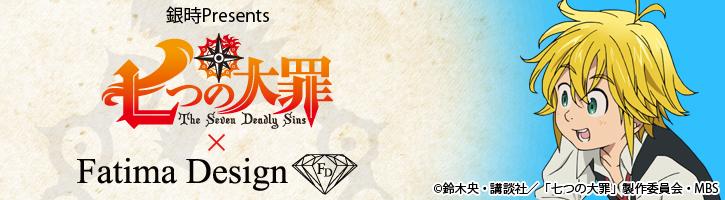 七つの大罪 × FatimaDesign