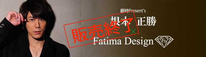 根本正勝 × FatimaDesign