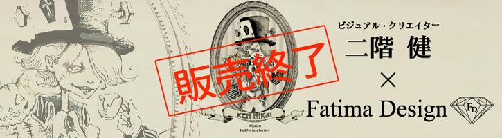 二階健 × FatimaDesign