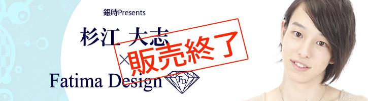 杉江大志 × FatimaDesign