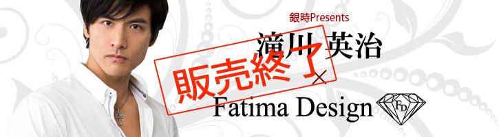 滝川英治 × FatimaDesign