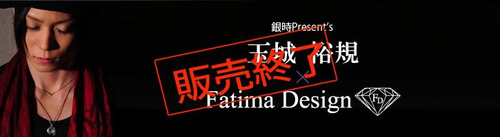玉城祐規 × FatimaDesign