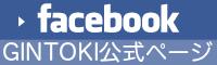 シルバーアクセサリー銀時 フェイスブックページへ