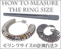自分に合ったリングサイズをチョイスしよう